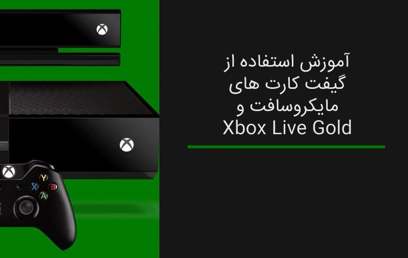 ایکس باکس لایو گولد (Xbox Live Gold) چیست و چگونه استفاده می شود؟