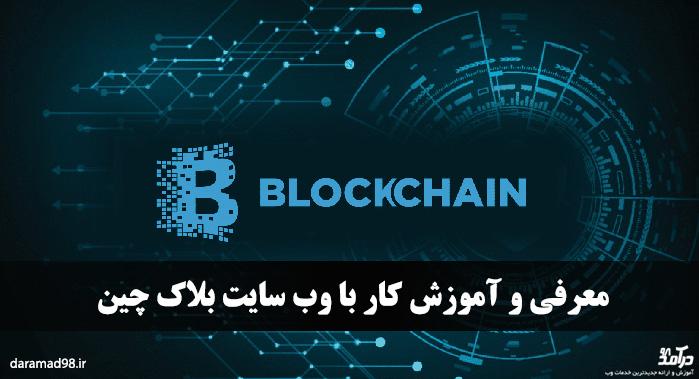 معرفی کیف پول blockchain+آموزش تصویری