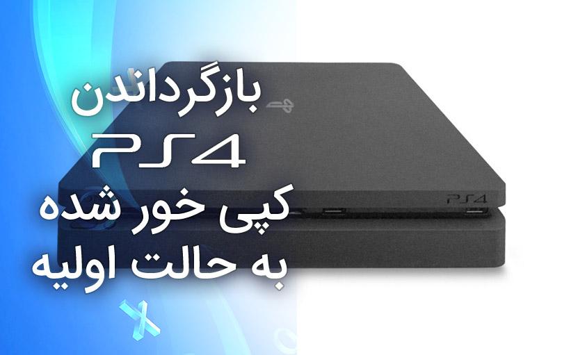 آموزش بازگردانی PS4 به تنظیمات کارخانه