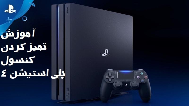 آموزش تمیز کردن PS4 و فن برای جلوگیری از تولید صدا و حرارت بیش از اندازه