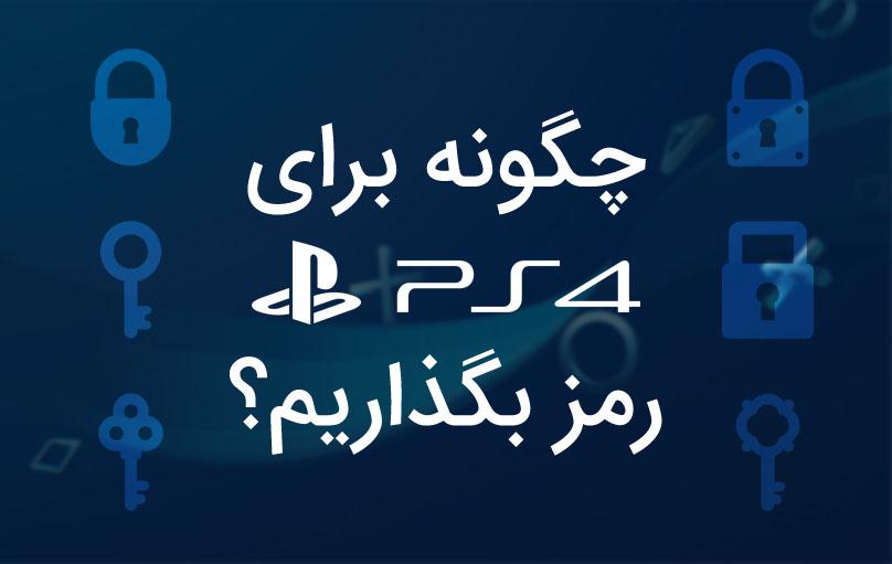 گذاشتن رمز بر روی کنسول PS4
