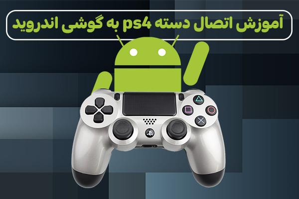 آموزش اتصال دسته PS4 به گوشیهای اندرویدی