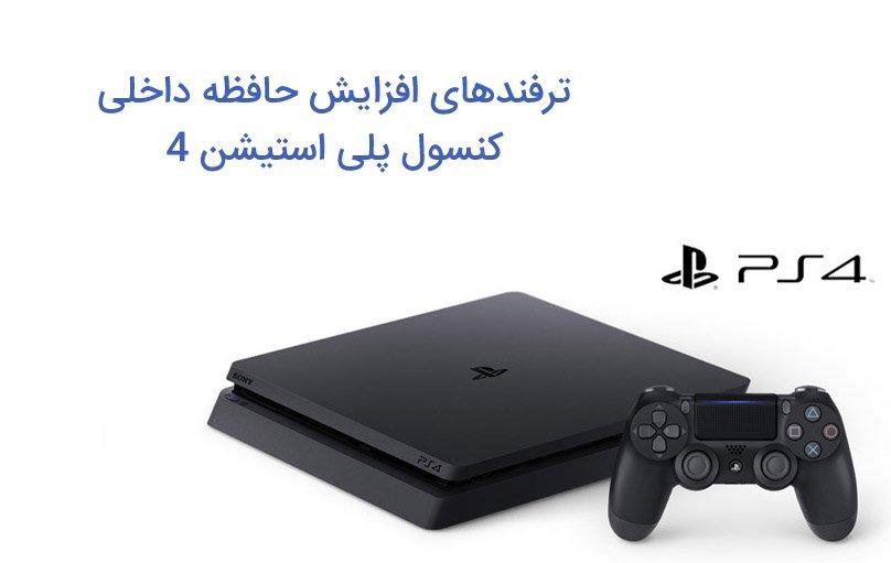 آموزش پاک کردن کش PS4 – چگونه سرعت پلی استیشن ۴ خود را بالا ببریم؟
