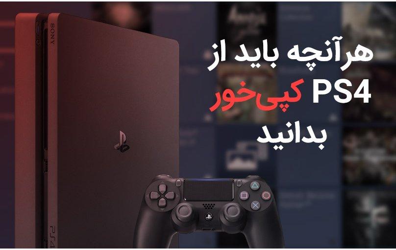 چه چیزهایی باید از PS4 کپی خور بدانید