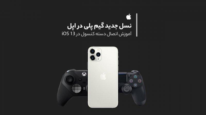 نحوه متصل کردن دسته PS4 و Xbox One S به آیفون یا آیپد