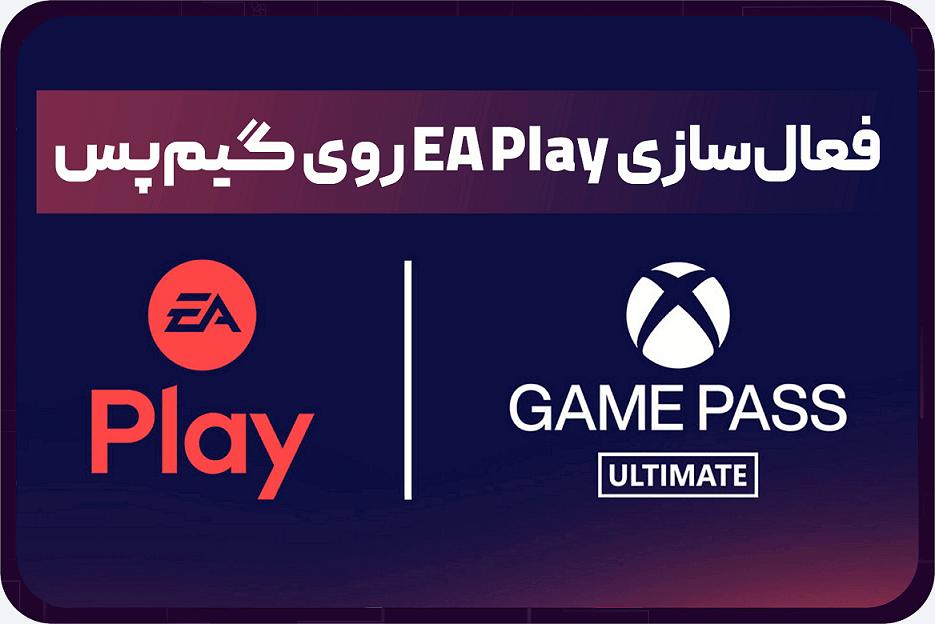 آموزش فعالسازی EA Play برای Game Pass معمولی و آلتیمیت